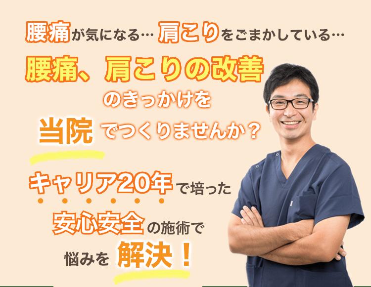 腰痛肩こりの改善のきっかけを当院で作りませんか?